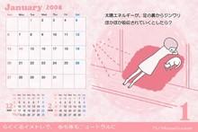 2008年「らくくる」カレンダー1月